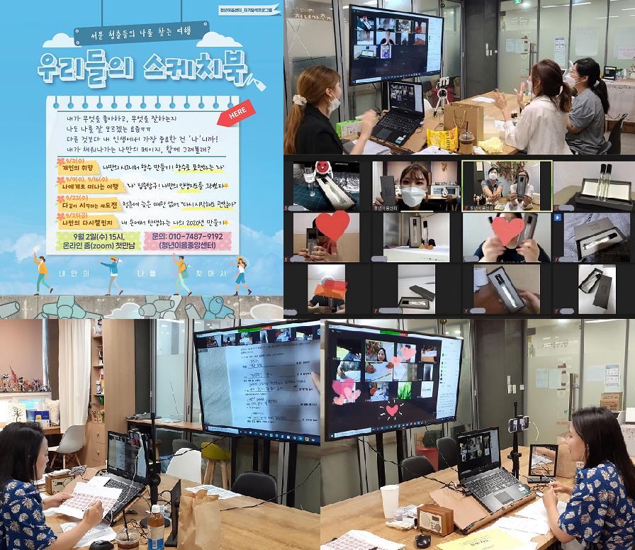 [청년활동팀] 청년이음센터 통합지원프로그램 현장보고 -…