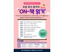 생명가족작은도서관 온라인 초등 독서동아리 'ON-책 읽기' 참여자 모집!