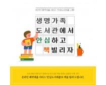 생명가족작은도서관 안심도서대출 서비스 재개 (9/15(화)~임시휴관 종료 시까지)
