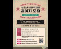 월드비전 지원_청소년 인권 뮤지컬팀 'HEROES' 참여자 모집