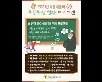 마을배움터 초등 한자 프로그램