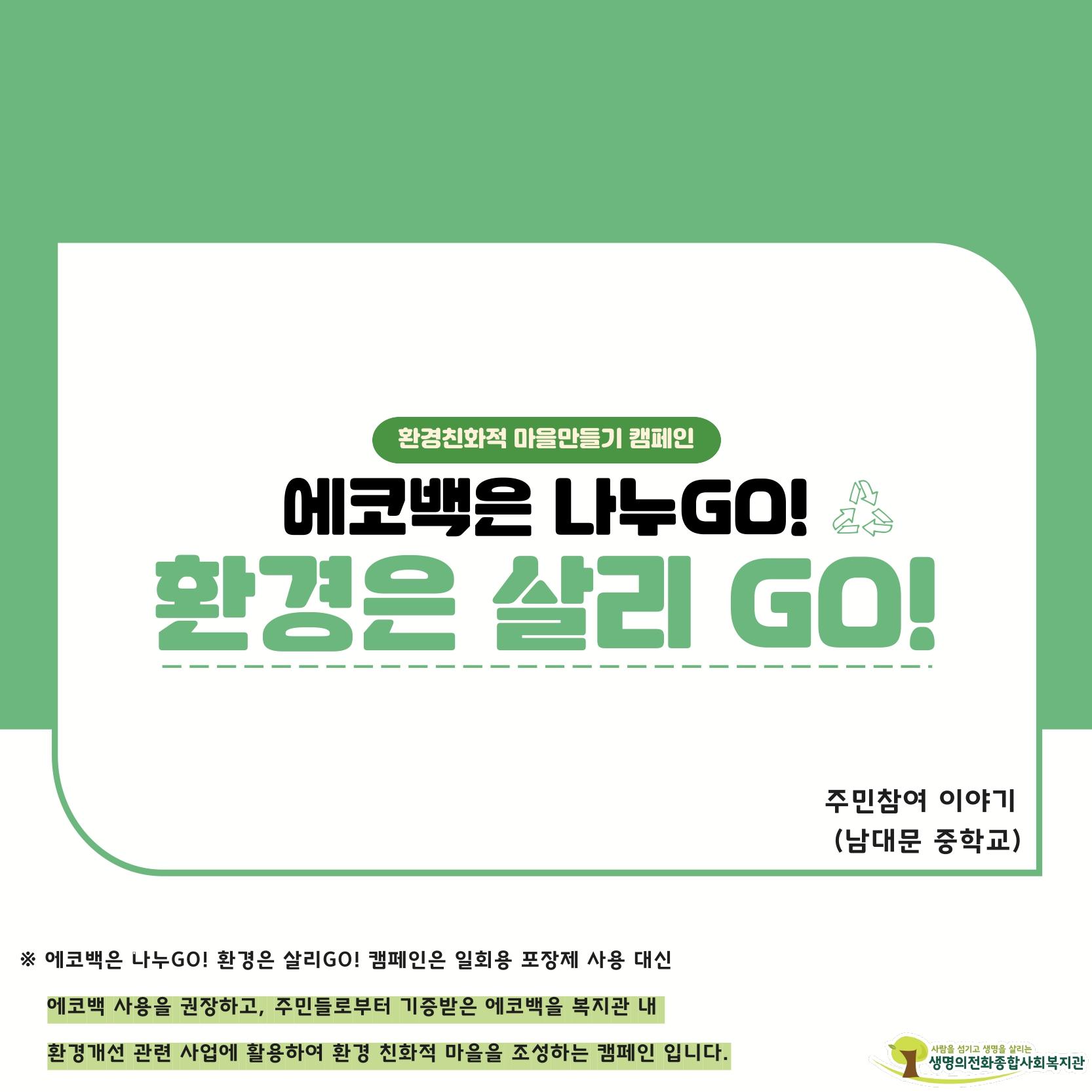 [마을공동체] 「에코백은 나누GO! 환경은 살리GO! …