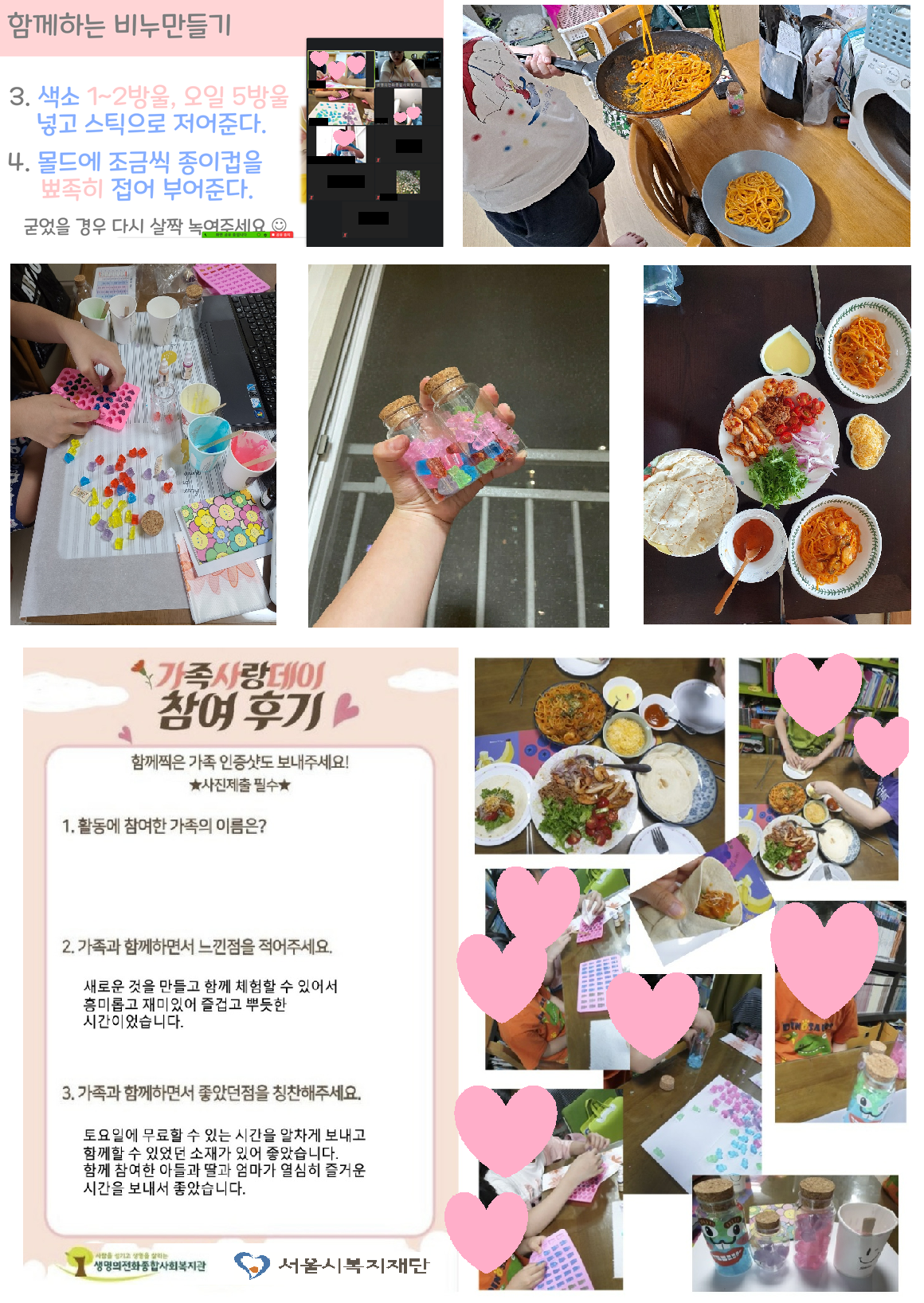 [마을사례관리] 서울형 자산형성지원사업 상반기 가족문화…