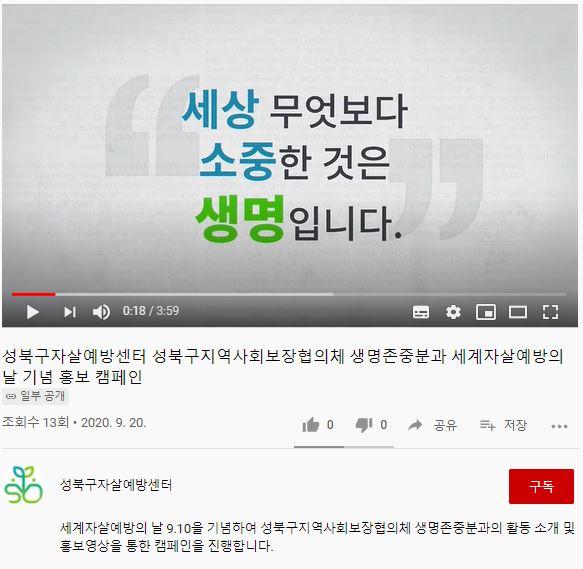 [복지관]세계자살예방의날 기념 홍보캠페인