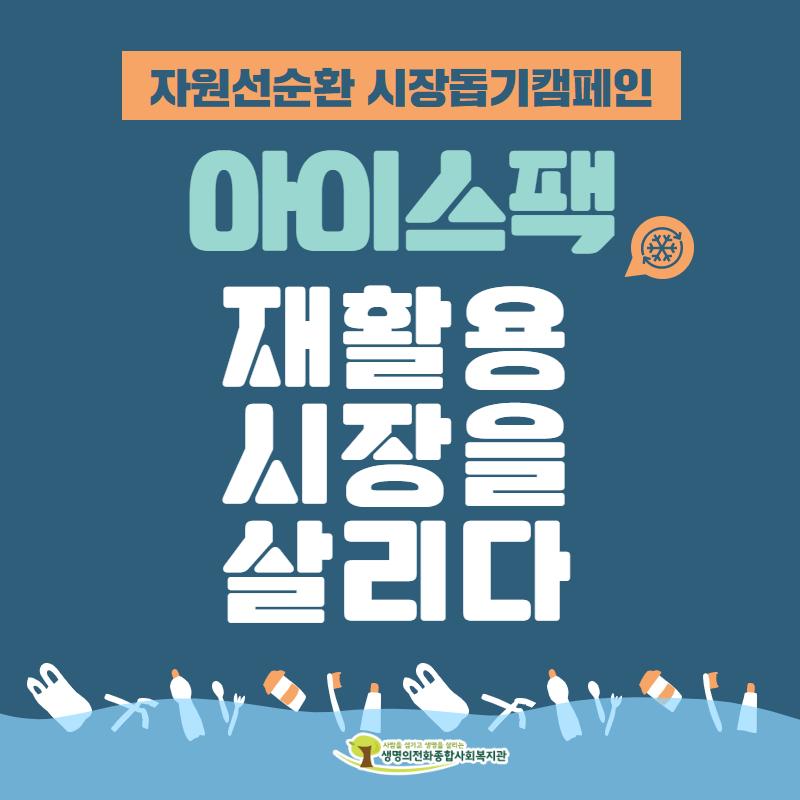 [마을공동체] 아이스팩 재활용! 시장을 살리다 - 자원…