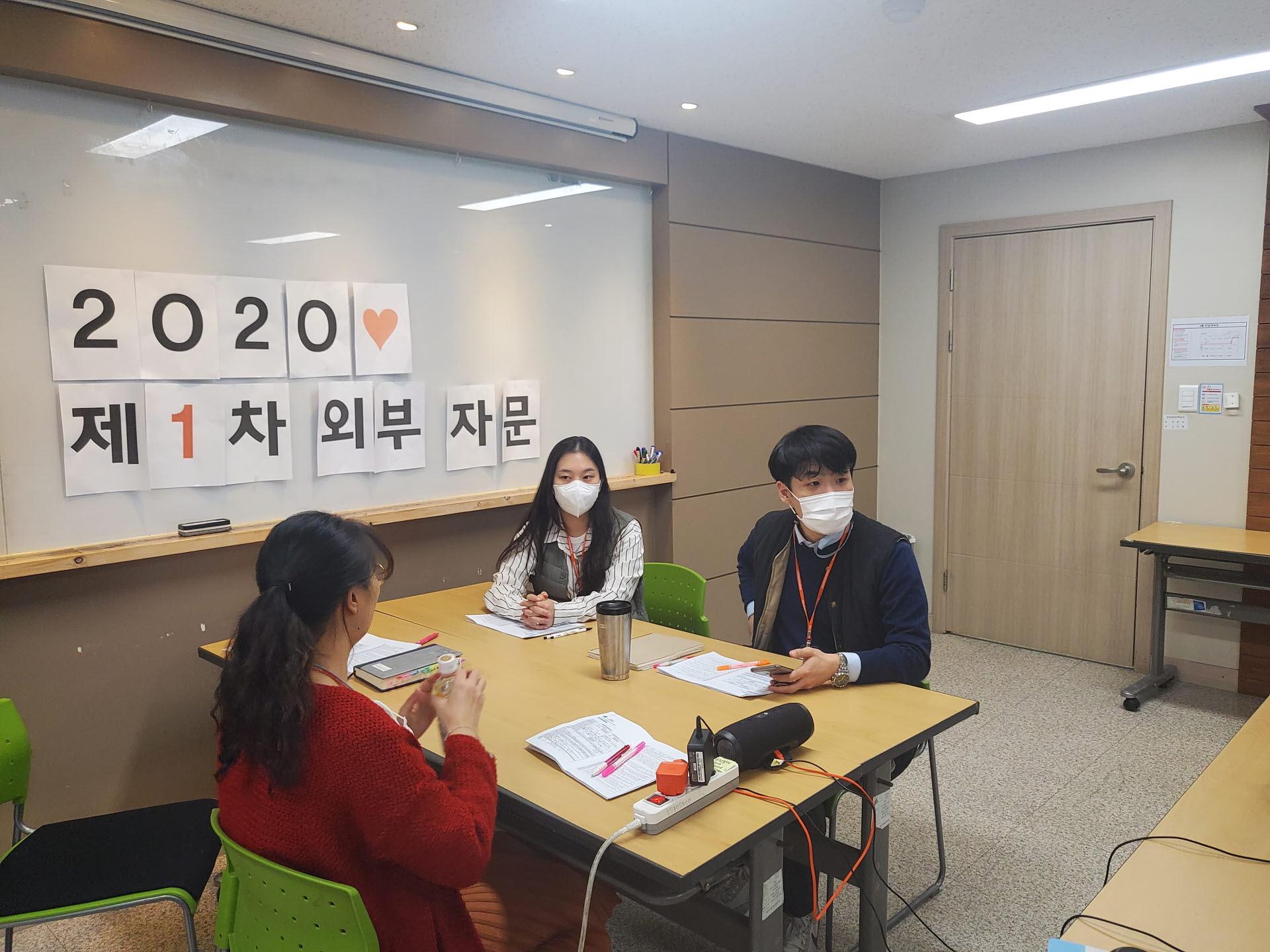 [마을사례관리] 2020년 사례관리 외부자문 진행