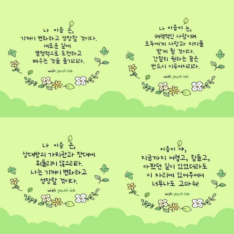 [청년이음센터]'생명씨앗 성장일기' 여름팀의 관계형성 …