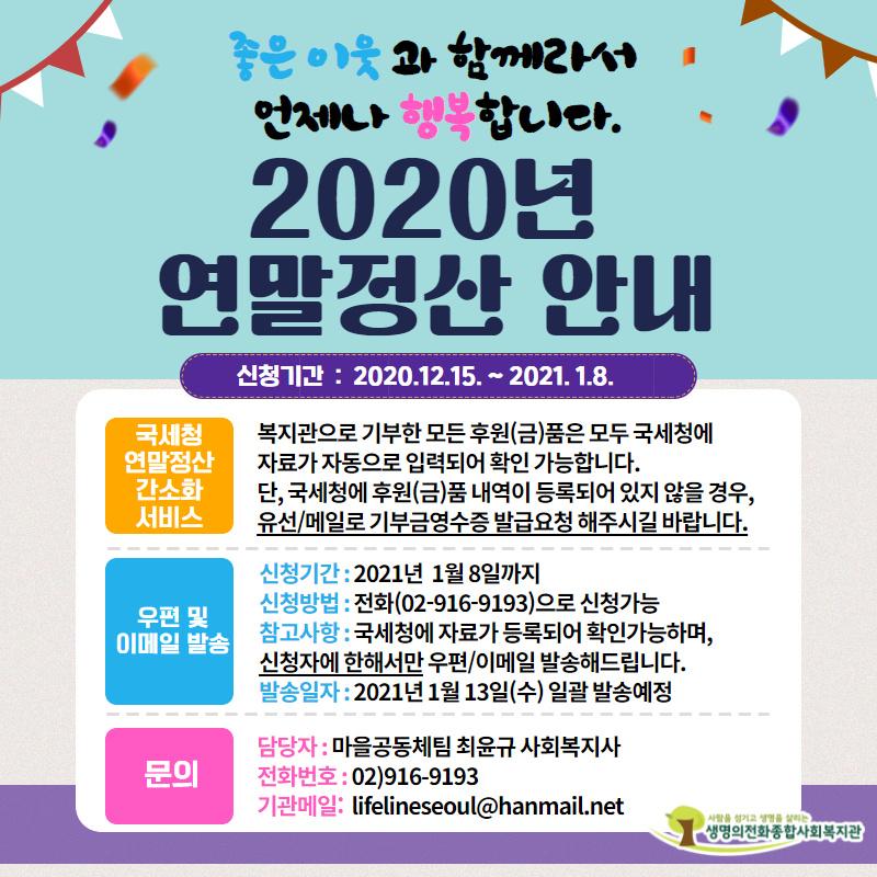 [마을공동체]2020년 연말정산 관련 기부금(후원금…