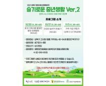 2021 성북구 협치사업 희망메시지, 커뮤니티 모임 '슬기로운 중년생활 Ver.2' 참여자를 모집합니다!