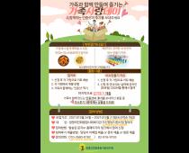 자산형성지원사업 가족문화프로그램