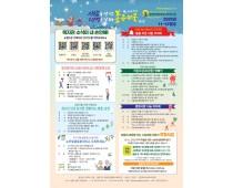 복지관 소식지 제4호(11-12월) 공유드립니다.
