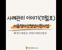 사례관리이야기(11월호)