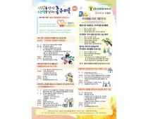 복지관 소식지 제8호(8~10월)에 담긴 행사 및 프로그램 안내드립니다.