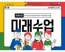 청년맞춤제작소in성북 현직자멘토링_미래수업