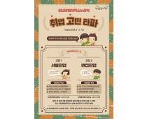 [청년맞춤제작소in성북] 취업아카데미_취·고·파