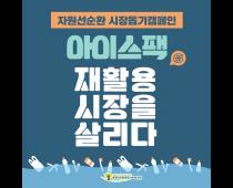 [마을공동체] 아이스팩 재활용! 시장을 살리다 - 자원 선 순환 시장 돕기 캠페인