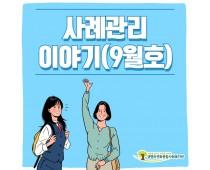 사례관리 이야기_9월호